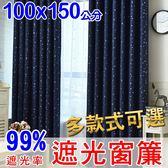 【橘果設計】成品遮光窗簾 寬100x高150公分 多款可選 捲簾百葉窗門簾羅馬桿三明治布料遮陽