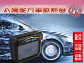 ☆貨比三家☆ Auto cool 太陽能汽車散熱器 太陽能排風扇 風扇 散熱 通風 降溫器 換氣風扇 汽車除臭