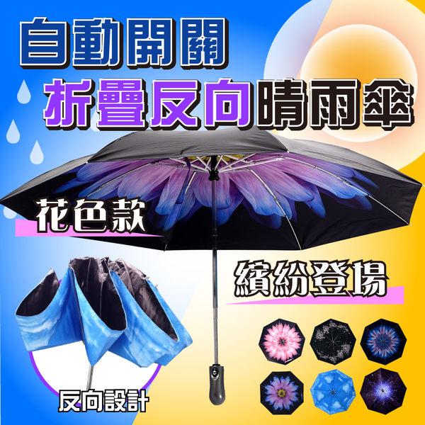 《免運費》限時79折~【Sinew】自動開關反向摺疊晴雨傘(8骨花色款-抗uv反向自動伸縮晴雨傘)