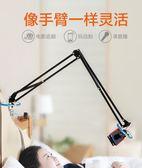 支架 懶人支架床頭手機架手機桌面平板電腦ipad架子通用床上用神器 娜娜小屋