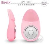 《飛翔無線3C》Bimix BM-602 溫感音波雙效洗臉機│公司貨│卸妝洗臉 導入儀 按摩提拉 肌膚清潔