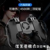 雞神器自動壓搶六指四鍵和平精英刺激戰場一秒20槍手游戲手柄套裝 漾美眉韓衣
