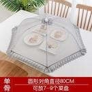 菜罩 北歐風菜罩家用可折疊罩子飯菜防塵餐...