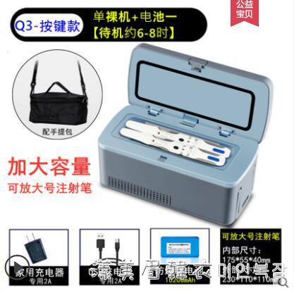 也酷冷藏盒便攜小型迷你家用制冷杯車載隨身可充電式小冰箱 NMS美眉新品