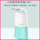小吉自動感應泡沫洗手機 小米 米家  智能感應皂液器 自動泡沫洗手機 洗手儀 【萌果殼】