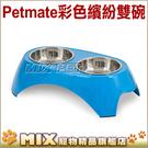 ◆MIX米克斯◆Petmate 彩色繽紛不銹鋼雙碗 底部黑色防滑