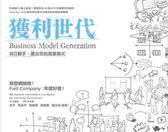 獲利世代:自己動手,畫出你的商業模式