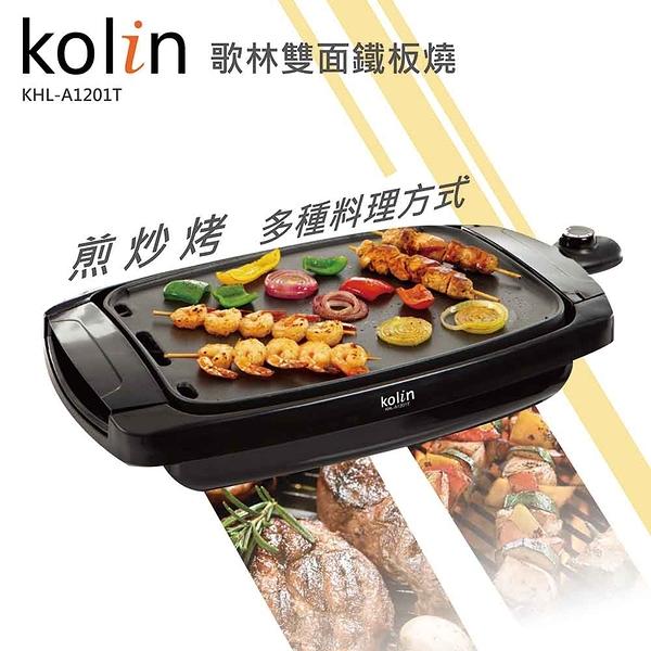 (((福利品))) 歌林 Kolin 電熱式雙面鐵板燒 KHL-A1201T