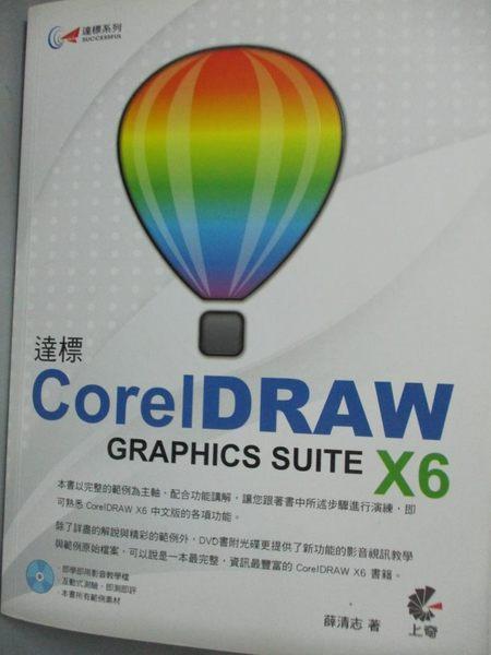 【書寶二手書T1/電腦_KHS】達標Corel DRAW…X6_薛清志