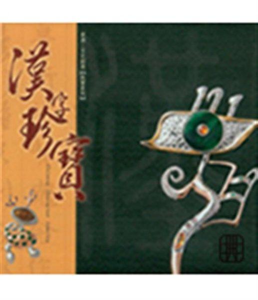 珠寶系列-漢字珍寶