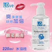按摩潤滑油 推薦 情趣用品 LOVE Kiss 愛之吻 水溶性親密爽滑潤滑液 220ml【550412】
