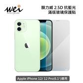 【南紡購物中心】膜力威 Apple iPhone 12/ 12 Pro(6.1 ) 2.5D抗藍光滿版玻璃保護貼