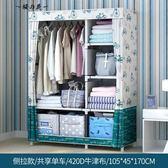 簡易衣柜加粗鋼管鋼架加厚布藝衣柜