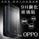 OPPO 9H鋼化玻璃貼 非滿版 0.3...