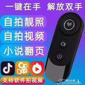 手機藍芽遙控器-手機藍芽遙控器抖音拍視頻拍照無線錄制自拍 提拉米蘇