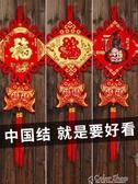 中國結掛件客廳大號裝飾平安結喬遷新居福字對聯中國節玄關小掛飾 color shop 雙十二5折