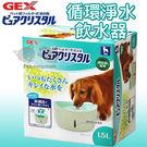 PetLand寵物樂園《日本GEX》全新型淨水飲水器1.5L(狗用) / 寵物飲水機