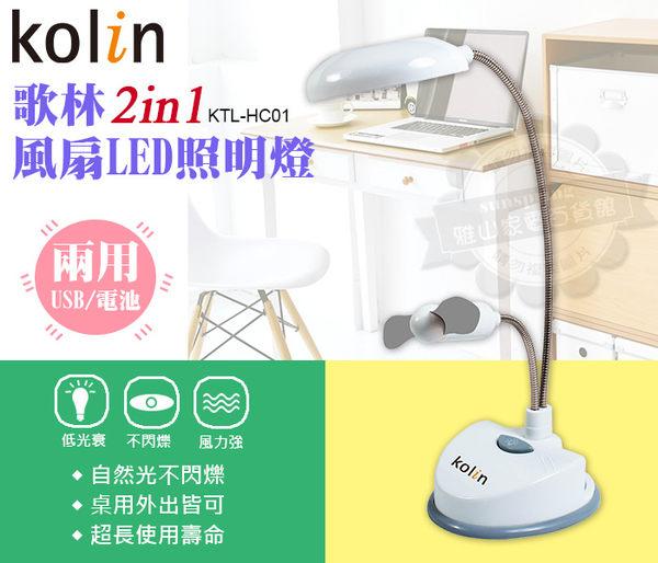 【Kolin歌林】USB風扇LED照明燈(KTL-HC01)