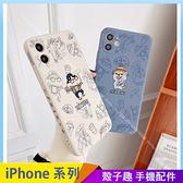 小新卡通 iPhone SE2 XS Max XR i7 i8 plus 手機殼 側邊印圖 直邊液態 保護鏡頭 全包邊軟殼 防摔殼