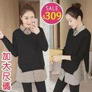 BOBO小中大尺碼【5573】寬版假兩件針織衫