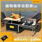 簡森戶外車載移動廚房摺疊便攜露營野餐茶桌儲物收納箱帶輪多功能 中秋節ATF