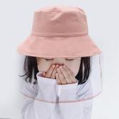 兒童防護帽 兒童帽子春秋薄款漁夫帽嬰兒帶面罩防護帽防飛沫寶寶防曬遮臉帽夏【全館免運】