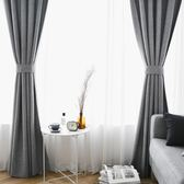 北歐現代簡約純色棉麻風格窗簾 成品客廳臥室飄窗窗簾 七夕節大促銷
