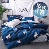 天絲絨雙人床包被套四件組-多款任選 床包 床套 竹漾台灣製 雙人5X6.2尺  紅鶴 無印風格紋 星座