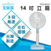 【大家源】14吋立扇/電風扇(TCY-8101)