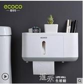 衛生間廁所衛生紙置物架創意抽紙盒廁紙盒免打孔防水卷紙筒 【全館免運】