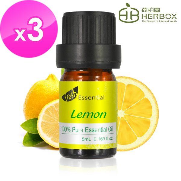荷柏園Herbox 檸檬精油 5ml【福利品】【買1送2】