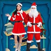 圣誕老人服裝衣服女圣誕裙圣誕節套裝成人男士服飾老公公cos裝扮 優拓