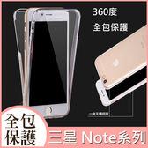 三星 Note5 Note4 360度全包 手機殼 TPU軟殼 手機軟殼 保護殼 螢幕保護