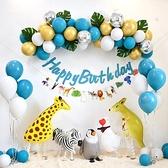 男孩周歲生日布置氣球寶寶兒童主題女孩一周歲派對背景墻裝飾汽球 【韓語空間】