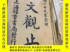 二手書博民逛書店古文觀止罕見古文觀止Y305843 上海錦章書局