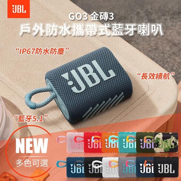 JBL GO3 金磚3 戶外防水攜帶式藍牙喇叭