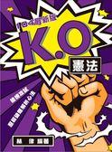 (二手書)K.O憲法歷屆破題解析心法