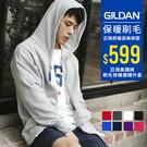 GILDAN授權經銷商 美國棉 連帽外套 素色 男 女 內裡刷毛 88600型 【GD88600】