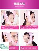 瘦臉貼神器睡眠繃帶提升提拉v臉部緊致下垂法令紋雙下巴咬肌面罩