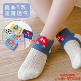 兒童襪子薄款純棉秋季小男孩寶寶短襪【時尚好家風】