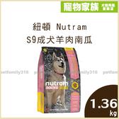 寵物家族-紐頓Nutram-S9成犬羊肉南瓜 1.36KG