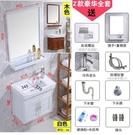(Z款全套含鏡) 洗手盆衛生間三角陽臺洗臉盆櫃組合陶瓷簡易面池掛牆式