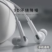 耳塞適用蘋果7Type-c3.5mm華為vivo小米oppo耳機8p原裝正品x入耳式手機電腦有線 蘿莉新品