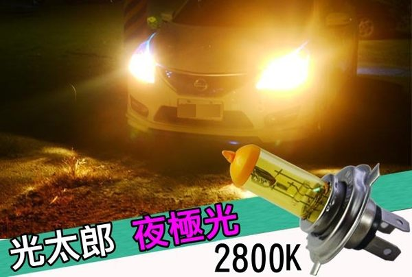 光太郎 夜極光 2800K 黃金燈泡 大燈燈泡 HID H1 H3 H4 H7 H9 H11 9005 9006 881