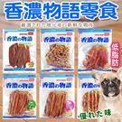 【培菓平價寵物網】香濃物語SNACK《低脂肪》雞肉圈/肉棒/肉片系列零食-100~135g*10包