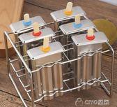冰機不銹鋼家用雪糕模具水果奶自制食品級創意冰棍      ciyo黛雅