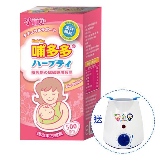 孕哺兒 哺多多媽媽飲品 哺乳茶顆粒500g(贈 PUKU溫奶調乳器*1)