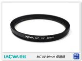 Laowa 老蛙 MC UV+CPL+ND1000 49mm 3片組(9mm F2.8)