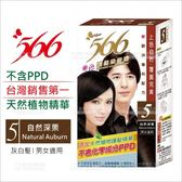 566美色護髮染髮霜(5號自然深栗)-灰白髮適用/不含PPD[87816]