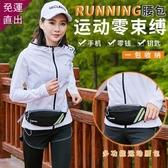 腰包 運動跑步腰包男女防盜隱形貼身手機包多功能小包防水手機健身腰包